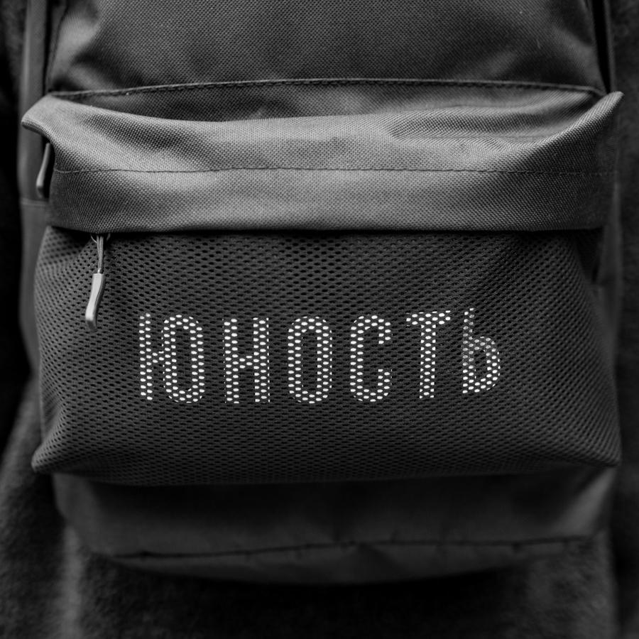 Рюкзак South black ЮНОСТЬ - фото 4